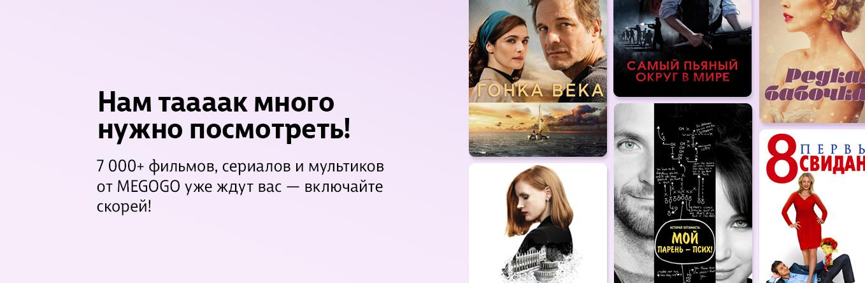 Лучшие фильмы MEGOGO на Hmara.TV
