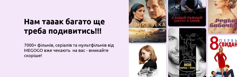 Кращі фільми MEGOGO на Hmara.TV