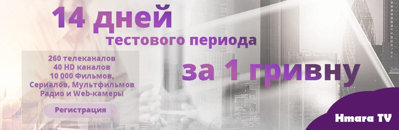14 дней за 1 гривен